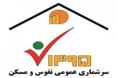 آغاز سرشماری حضوری در رفسنجان / بیش از ۱۳ هزار خانوار اینترنتی سرشماری شدند