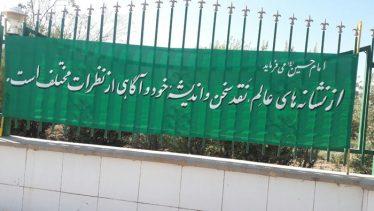 اقدام ابتکاری کارخانه الماس کویر رفسنجان در نصب پارچه نوشته های محرم