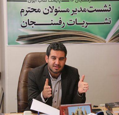 رفسنجان با ظرفیت های بالفعلی که دارد می تواند پایتخت کتاب ایران باشد