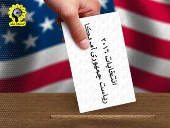 برآورد کارشناسی از آمریکای پس از انتخابات ۲۰۱۶/ اولویت ها ومطلوبیت های ایران با نگاه به آمریکای پس از انتخابات چیست؟