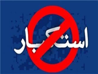 استکبارستیزی ضرورت ایران اسلامی است