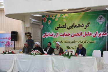 گردهمایی فصلی مدیران انجمن حمایت از زندانیان استان کرمان در رفسنجان برگزار شد / تصاویر