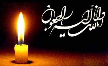 پیام تسلیت مدرسه علمیه ریحانه النبی(س) رفسنجان به مناسبت درگذشت روحانی مجاهد حاج شیخ عباس پورمحمدی