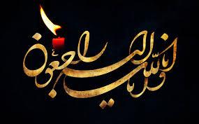 مراسم ختم همسر فرمانده انتظامی رفسنجان عصر سه شنبه در مسجد الزهرا برگزار می شود
