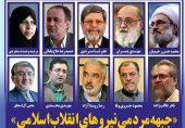 حسین آذین به جبهه مردمی نیروهای انقلاب پیوست + سوابق علمی و اجرایی سایر حامیان