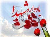 یادواره شهدای حمید آباد برگزار می شود