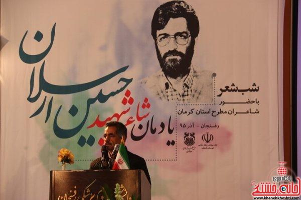 مراسم شب شعر و یادمان شاعر شهید حسین ارسلان در سالن ذکریا رفسنجان