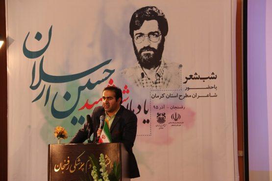 مراسم شب شعر و یادمان شاعر شهید حسین ارسلان در رفسنجان برگزار شد/تصاویر