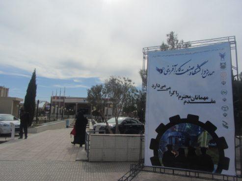 همایش دانشگاه ،صنعت و کارآفرینی در رفسنجان آغاز به کار کرد / تصاویر