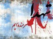 پدران و مادران شهید بزرگترین سرمایه معنوی هستند
