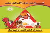 بسیج ملی کاهش مصرف قند، نمک و چربی از ۲۹ آذر تا ۱۵ دی