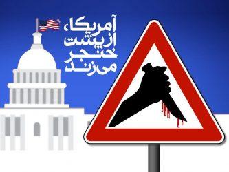 خنجر از پشت ؛ آمریکا دروغگو است / اینفوگرافیک