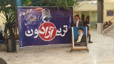 تریبون آزاد در دانشگاه آزاد رفسنجان برگزار شد / تصاویر