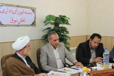 جلسه شورای اداری بخش نوق برگزار شد / عکس