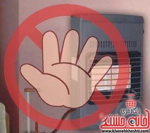 در محیط های بسته از بخاری بدون دودکش استفاده نکنید