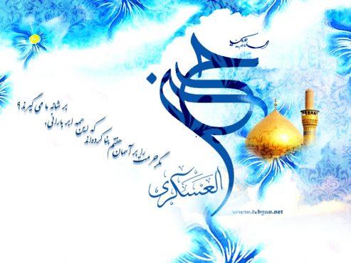 ولادت باسعادت اباالمهدی، امام حسن عسکری(ع)مبارک باد