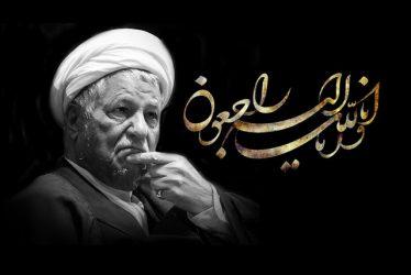 پیام تسلیت شهردار و مسئولین شهرستان رفسنجان در پی درگذشت آیت الله هاشمی رفسنجانی