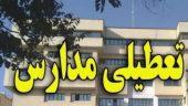 کلیه مدارس رفسنجان تعطیل شدند