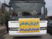 اعزام کاروان نابینایان رفسنجان به مشهد مقدس / تصاویر
