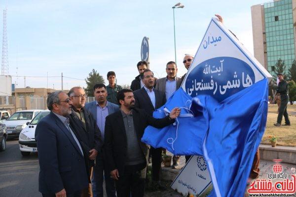 مراسم رونمایی از میدان آیت الله هاشمی رفسنجانی با حضور فرماندار ،شهردار و جمعی از مسئولین رفسنجان