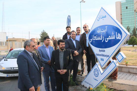میدان و بزرگراه آیت الله هاشمی رفسنجانی در زادگاهش رونمایی شد/تصاویر