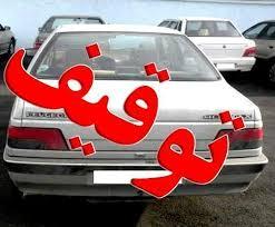 توقیف دو خودرو با بیش از ۶۸ میلیون ریال خلافی در رفسنجان