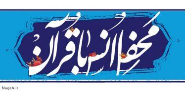 برگزاری محفل انس با قران با حضور قاری ممتاز پور زرگری در رفسنجان