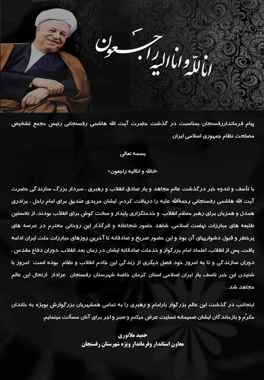 پیام تسلیت فرماندار رفسنجان برای درگذشت هاشمی رفسنجانی