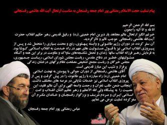 پیام تسلیت امام جمعه رفسنجان به مناسبت ارتحال آیت الله هاشمی رفسنجانی