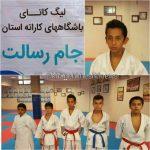 موفقیت کاتارو رفسنجانی درمسابقات لیگ کاتای کاراته استان