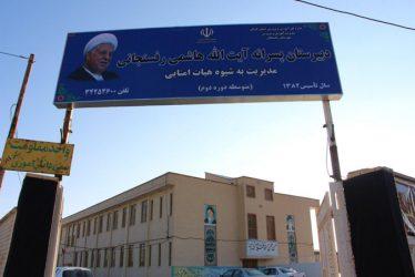مدرسه فرهنگ رفسنجان به آیت الله هاشمی رفسنجانی تغییر نام داد
