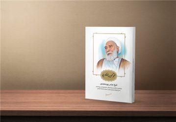 شرح رفاقت شیخ عباس پورمحمدی با رهبر انقلاب در «مومن انقلابی» منتشر شد