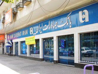 گله مندی مردم لاهیجان از تعطیلی شعبه بانکهای این منطقه و پاسخ رئیس حوزه بانک صادرات رفسنجان در این باره