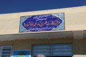 مرکز سلامت شهرک یادگار امام(ره) به بهره برداری رسید / عکس