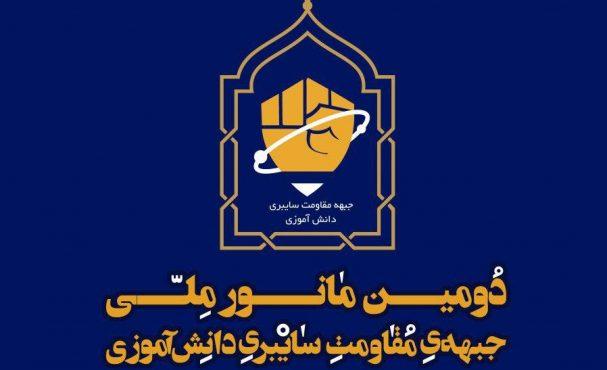 آغاز دومین مانور ملی جبهه مقاومت سایبری دانش آموزی در رفسنجان