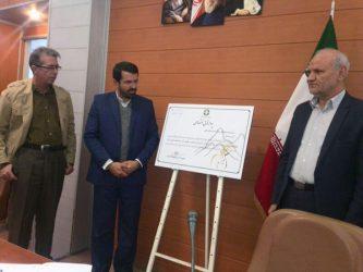 از سند ملی اولین قرق اختصاصی کشور در رفسنجان رونمایی شد / عکس