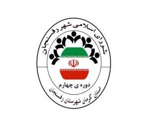 نشست خبری اعضای شورای اسلامی شهر رفسنجان برگزار می شود