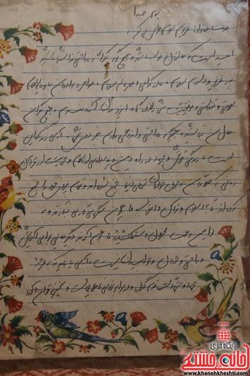 نامه شهید علی صباغ به خانواده خود در تاریخ 59/9/20 ده روز قبل از شهادتش