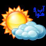 گزارش هواشناسی شهرستان رفسنجان از 12 ساعت گذشته تاکنون