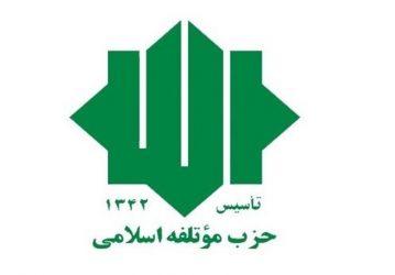 انصراف اعضای حزب مؤتلفه اسلامی رفسنجان از حضور در انتخابات شورای شهر
