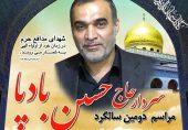 """مراسم بزرگداشت شهید مدافع حرم """"بادپا"""" در رفسنجان برگزار میشود"""