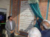 بیمارستان مرتضوی نوق رفسنجان راه اندازی شد / تصاویر
