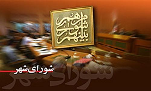 لیست اسامی نامزدهای شورای اسلامی شهر رفسنجان منتشر شد