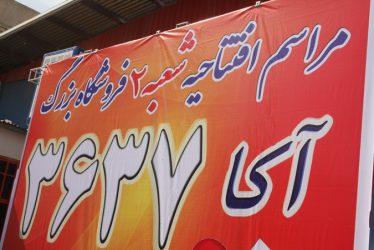 شعبه دوم فروشگاه بزرگ آکا ۳۶۳۷ در رفسنجان راه اندازی شد / تصاویر