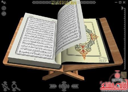 معجزه قرآن جاذبه است
