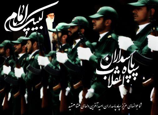 پیام تبریک امام جمعه رفسنجان به مناسبت سالروز تاسیس سپاه پاسداران