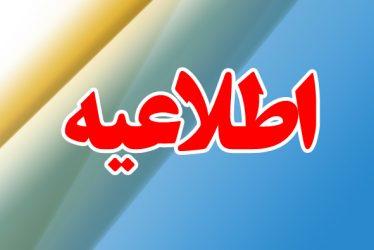 تغییر در زمان برگزاری مراسم کلنگ زنی زیرگذرتقاطع بلوارهای خلیج فارس و شهید صابری