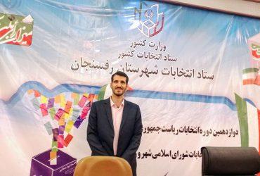 انصراف اولین نفر از انتخابات شورای شهر رفسنجان / صباغ جعفری یکی از کاندیدای جریان اصولگرایی کناره گیری کرد