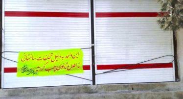 تعطیلی ۴ واحد تجاری متخلف در شهر رفسنجان
