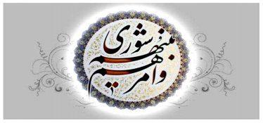 لیست اسامی نامزدهای شورای اسلامی شهر بهرمان منتشر شد